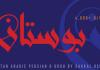 Bustan Arabic Font